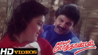 Illavattam Kai Thattum... Tamil Movie Songs - My Dear Marthandan [HD]