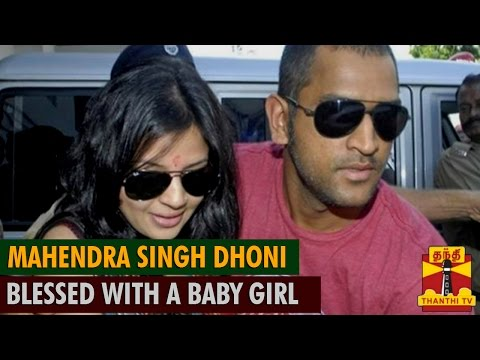 Mahendra Singh Dhoni blessed with a baby girl...-Thanthi TV
