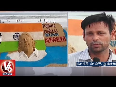 Artist Sculpts Aurangzeb Sand Art To Pay Tribute To Slain Soldier | Odisha | V6 News