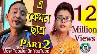 Sunil Pinki Comedy Video_E Kemon Chatra?_Part 2 ( এ কেমন ছাত্র Part 2 ? অভিনয়ে- সুনিল ও পিঙ্কি )