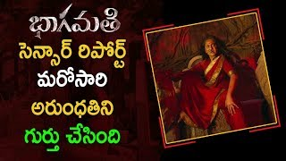 Bhaagamathie Censor Report | Anushka Shetty, Unni Mukundan