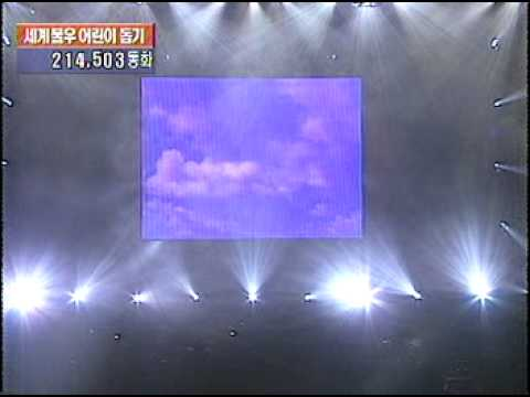 Michael Jackson Live In Seoul Full Performance (what More Can I Give 1999) video