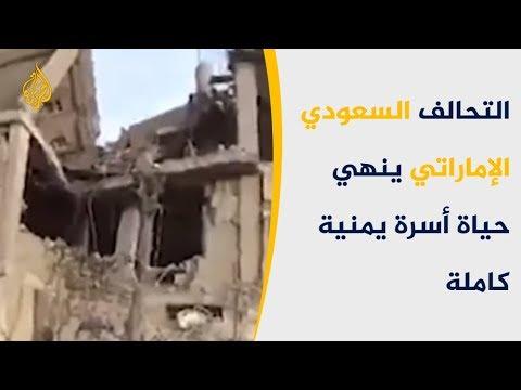 فيديو: مقتل أسرة يمنية بأكملها في غارة للتحالف العربي في تعز