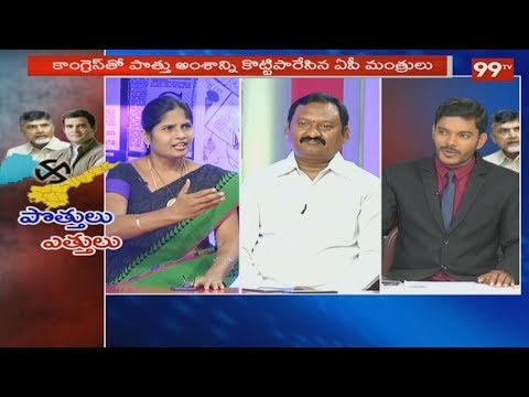 Debate on Congress TDP Alliance in 2019 Elections | Buchi Lingam | Kalva Sujatha | 99TV Telugu