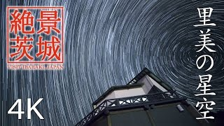 里美の星空 茨城県常陸太田市|絶景茨城 -VISIT IBARAKI, JAPAN-