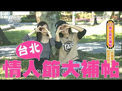 台綜-食尚玩家-20170208 【台北】情人節大補帖!