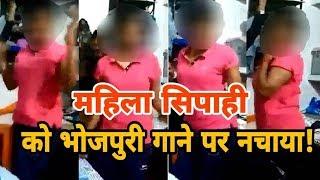 Viral Video : Patna Police Line में Bhojpuri गाने पर ट्रेनी महिला सिपाही से करवाया जाता था Dance