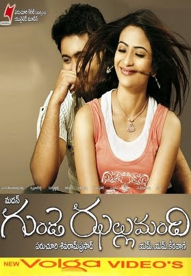 Gunde Jhallumandi telugu Movie