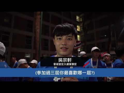 拿坡里世大運開幕 中華隊131位選手出征