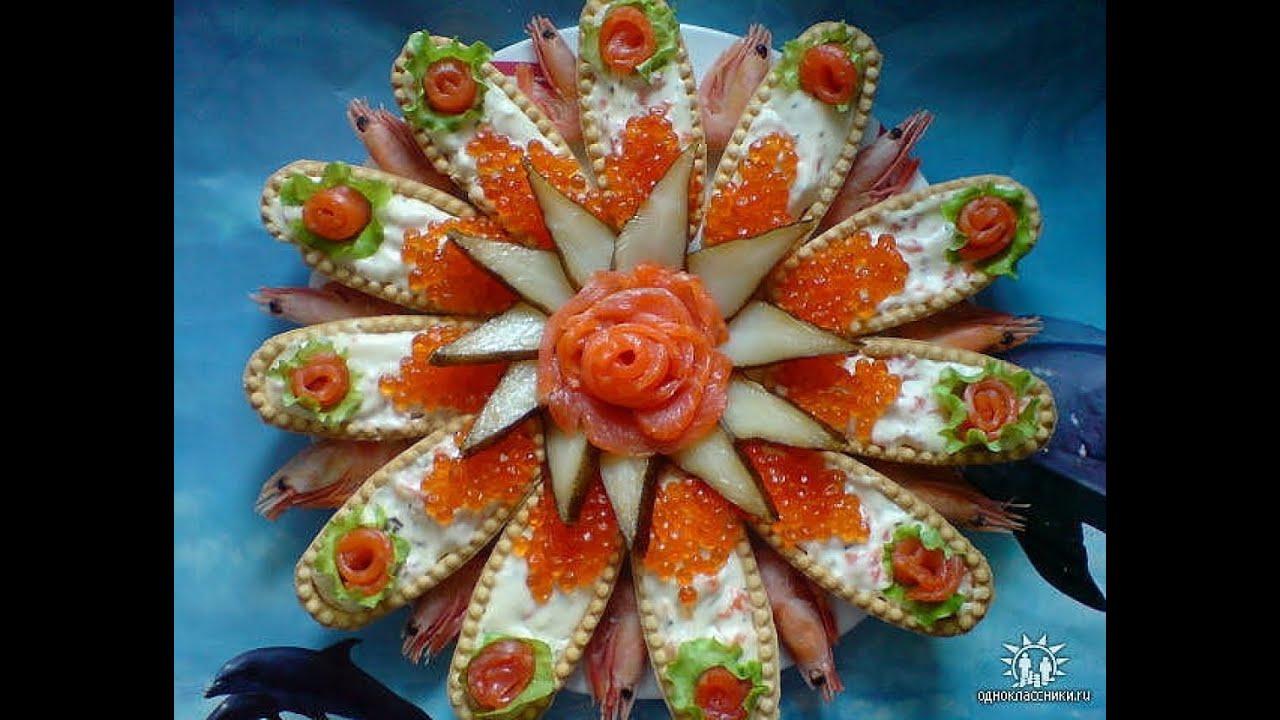 Вкусный новый год салаты и закуски