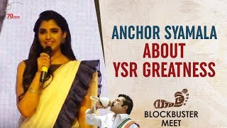 Anchor Syamala About Ysr Greatness Yatra Movie Blockbuster Meet Mammootty Mahi V Raghav