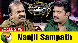 Exclusive: Agni Paritchai with Nanjil Sampath   04/06/17   Puthiya Thalaimurai TV