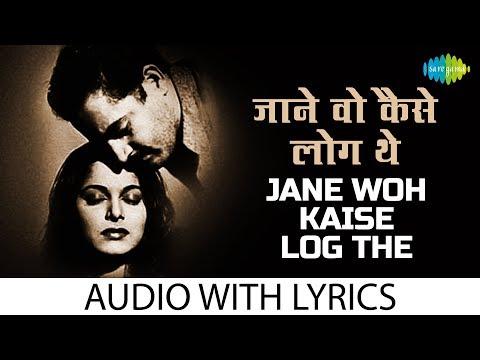 Jane Woh Kaise Log The with lyrics | जाने वह कैसे लोग थे के बोल | Hemant Kumar | Pyaasa | HD Song