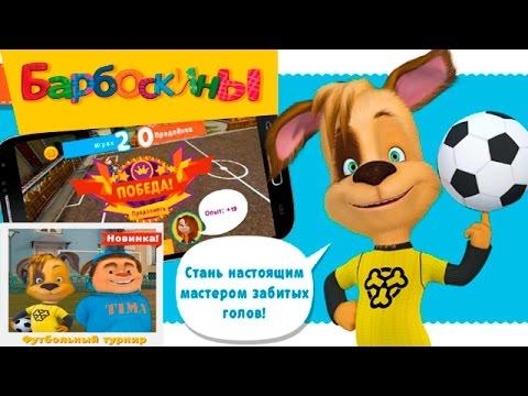 Барбоскины - Игры для детей. Футбольный Турнир! Детское видео Обзор игры Let's play