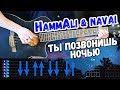 HammAli Navai Ты Позвонишь Ночью БЕЗ БАРРЭ на гитаре разбор от Гитар Ван mp3