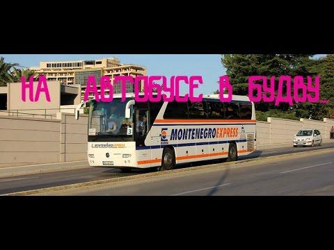 Будва - Бар: расстояние, как добраться, автобус из Будвы в Бар