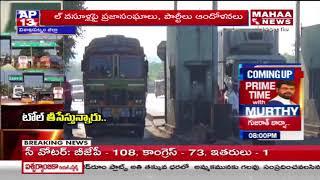 Illegal Collection Of Toll At Aganampudi Toll Plaza Vishakapatnam  - netivaarthalu.com