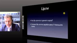 Обучение Форекс   Forex   МЕГА Онлайн Вебинар