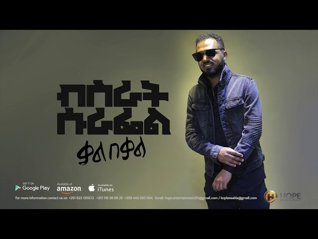 Bisrat Surafel - Kal Bekal | New Ethiopian Music 2018 (Official Audio)