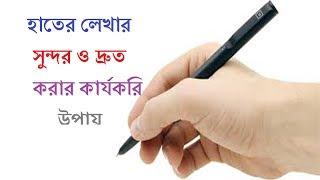 হাতের লেখা সুন্দর ও দ্রুত করার কার্যকরি উপায় | Motivational Video in Bangla | beautiful handwriting
