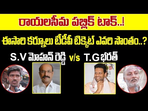 Rayalaseema Public Talk On AP Politics | Kurnool Constituency | Who Will Win In 2019 Elections