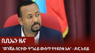 BBN Daily Ethiopian News July 23, 2018