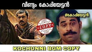 2018 copied songs Malayalam copycat songs By Gopi sunder|Malayalam troll 😂
