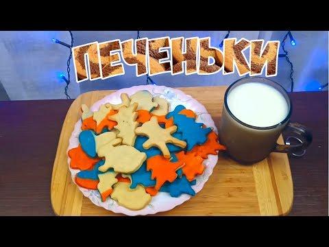 Новогоднее песочное печенье / как приготовит?