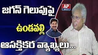 Undavalli Arun Kumar Sensational Comments on YS Jagan Victory | AP24x7