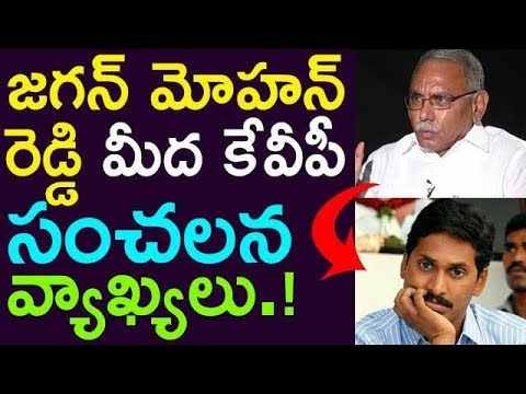 KVP Shocking Comments On YS Jagan Mohan Reddy | Taja 30 |