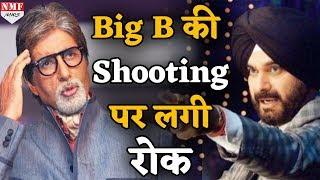Pulwama के चलते विरोध में पहुंचे Big B, Shooting पर लगा दी गई रोक