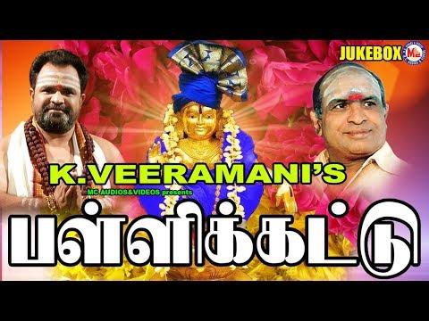 பள்ளிக்கட்டு # சூப்பர் கிட்ட அய்யப்ப பக்தி பாடல்கள் # Pallikattu | Ayyappa Devotional Songs Tamil