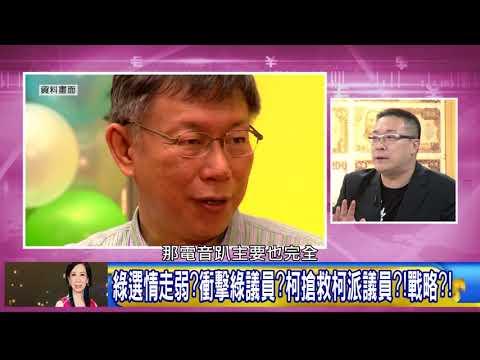 台灣-年代向錢看-20180730 柯成年輕世代的希望?藍綠靠邊站?政壇颳白色旋風?!