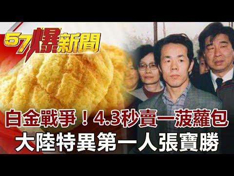 台灣-57爆新聞-20180806-白金戰爭!4.3秒賣一菠蘿包 大陸特異第一人張寶勝