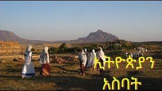 Ethiopian Asbat | Ethiopian Orthodox Tewahedo Church Amharic Poem