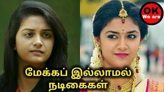 Tamil actress without makeup | மேக்கப் இல்லாமல் தமிழ் நடிகைகள் |
