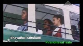 enulley-paarthein rasithein-tamil karaoke,Prasena,lilla