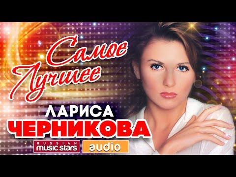 Лариса ЧЕРНИКОВА — САМОЕ  ЛУЧШЕЕ *ВСЕ ХИТЫ*