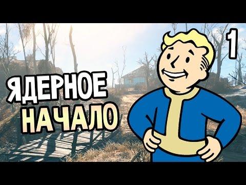 Fallout 4 Прохождение На Русском #1 — ЯДЕРНОЕ НАЧАЛО