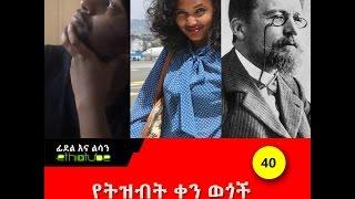 Ethiopia - EthioTube Presents Fidel Ena Lisan : ፊደል እና ልሳን with Habtamu Seyoum | Episode 40