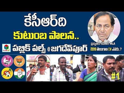 Public Pulse @Jagdevpur | 2019 తెలంగాణ సీఎం ఎవరు?Who Is Next CM Of Telangana | KCR | Gajwel #1