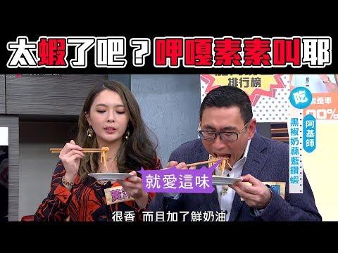 台綜-型男大主廚-20190319 藍鑽經理我聽過,藍鑽蝦的料理我倒要來看看!