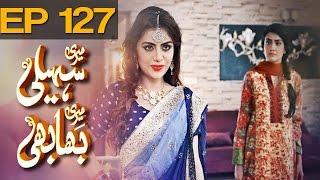 Meri Saheli Meri Bhabhi - Episode 127 | Har Pal Geo