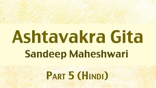 5 of 26 - Ashtavakra Gita by Sandeep Maheshwari I Hindi