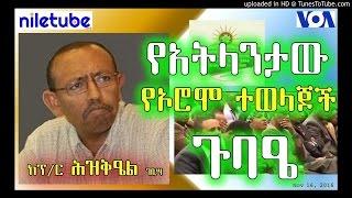 የአትላንታው የኦሮሞ ተወላጆች ጉባዔ Oromo Convention Atlanta Prof. Ezekiel Gebissa - VOA (Nov 16, 2016)