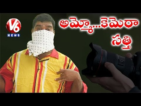 Bithiri Sathi Afraid Of Camera | Satirical Report On TS Cop Application | Teenmaar News