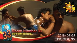 33 Kamaraya | Episode 95 | 2019-09-25