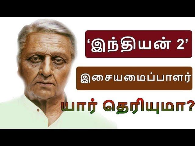 'இந்தியன் 2' யார் தெரியுமா | Indian 2 Teaser | Kamal Politics | Vijay | Thala Ajith