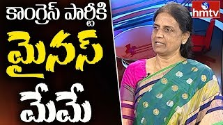 Sabitha Indra Reddy About Congress Party Situation | hmtv