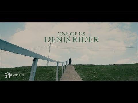 Денис RiDer| Один из нас выпуск № 3